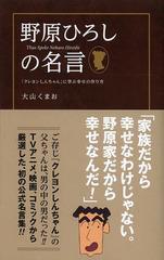 [書籍]/野原ひろしの名言 『クレヨンしんちゃん』に学ぶ幸せの作り方/大山くまお/著/NEOBK-1656865