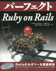 送料無料有/[書籍]/パーフェクトRuby on Rails (PERFECT SERIES 07)/すがわらまさのり/著 前島真一/著 近藤宇智朗/著 橋立友宏/著/NEOBK-