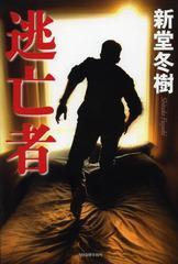 [書籍]/逃亡者/新堂冬樹/〔著〕/NEOBK-1595266