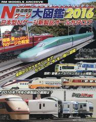 送料無料有/[書籍]/'16 鉄道模型Nゲージ大図鑑 (NEKO)/ネコ・パブリッシング/NEOBK-1906482