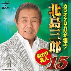 送料無料有/[CD]/北島三郎/カラオケDAMが選ぶ!北島三郎 唄カラ名人15/CRCN-41196