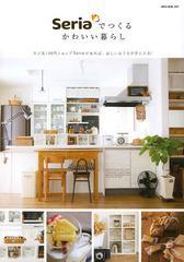[書籍]/Seriaでつくるかわいい暮らし 大人気100円ショップSeriaがあれば、ほしいおうちが手に入る! (NEKO MOOK 2007)/ネコ・パブリッシン
