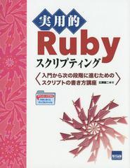 送料無料有/[書籍]/実用的Rubyスクリプティング 入門から次の段階に進むためのスクリプトの書き方講座/広瀬雄二/著/NEOBK-1691515