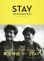 送料無料有/[書籍]/STAY TOHOSHINKI IN HAWAII 東方神起写真集/RYUTAMAGAWA/〔撮影〕/NEOBK-1845108