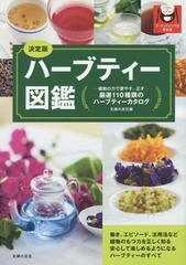 送料無料有/[書籍]/ハーブティー図鑑 植物の力で癒やす、正す 厳選110種類のハーブティーカタログ フード&ドリンクの教科書/主婦の友社/