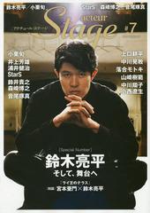 送料無料有/[書籍]/acteur Stage(アクチュール・ステージ) #7 【表紙&巻頭】 鈴木亮平 (キネマ旬報ムック)/キネマ旬報社/NEOBK-1913764