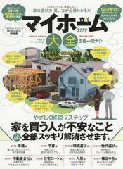 [書籍]/2019マイホーム大全 (100%ムックシリーズ)/晋遊舎/NEOBK-2298820