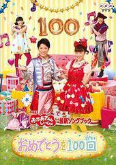 送料無料有/[DVD]/NHKおかあさんといっしょ最新ソングブック「おめでとうを100回」/ファミリー/PCBK-50096