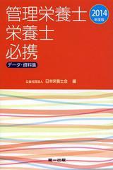 送料無料有/[書籍]/管理栄養士・栄養士必携 データ・資料集 2014年度版/日本栄養士会/編/NEOBK-1649693