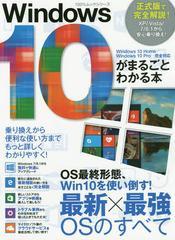 [書籍]/Windows10がまるごとわかる本 (100%ムックシリーズ)/晋遊舎/NEOBK-1840949