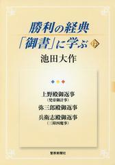 [書籍]/勝利の経典「御書」に学ぶ 13/池田大作/著/NEOBK-1773070