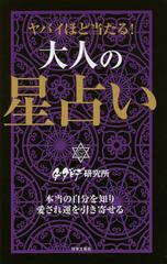 [書籍]/ヤバイほど当たる!大人の星占い 本当の自分を知り愛され運を引き寄せる (日文実用PLUS)/G・ダビデ研究所/著/NEOBK-1754831