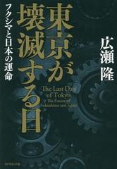 送料無料有/[書籍]/東京が壊滅する日 フクシマと日本の運命/広瀬隆/著/NEOBK-1837312