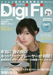 送料無料有/[書籍]/DigiFi(デジファ) No.21 【表紙】 SHANTI 【付録】 DVD-ROM (別冊ステレオサウンド)/ステレオサウンド/NEOBK-191378