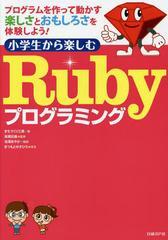 送料無料有/[書籍]/小学生から楽しむRubyプログラミング プログラムを作って動かす楽しさとおもしろさを体験しよう!/まちづくり三鷹/著