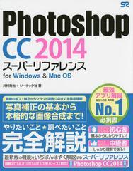 送料無料有/[書籍]/Photoshop CC 2014スーパーリファレンス for Windows & Mac OS/井村克也/著 ソーテック社/著/NEOBK-1739553