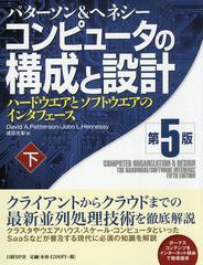 送料無料有/[書籍]/コンピュータの構成と設計 ハードウエアとソフトウエアのインタフェース 下 / 原タイトル:COMPUTER ORGANIZATION AND