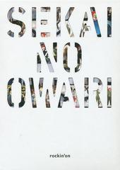 送料無料有/[書籍]/SEKAI NO OWARI 世界の終わり/SEKAI NO OWARI/述/NEOBK-1774033