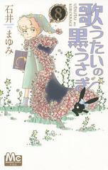 [書籍]/歌うたいの黒うさぎ 8 (マーガレットコミックス)/石井まゆみ/著/NEOBK-1818673
