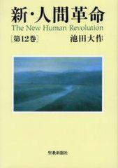 [書籍]新・人間革命 第12巻/池田大作/NEOBK-268026