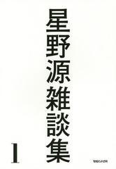 送料無料有/[書籍]/星野源雑談集 1/星野源/著/NEOBK-1738666