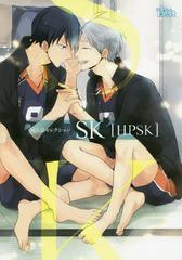 [書籍]/SK HPSK (同人誌ベストセレクション the best best)/SK/著/NEOBK-1850578