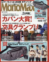 ゆうメール不可/[書籍]/MonoMax (モノマックス) 2019年2月号 【付録】 Marmot (マーモット) ボディバッグ/宝島社/NEOBK-2298754