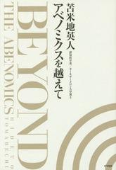 送料無料有/[書籍]/アベノミクスを越えて/苫米地英人/著/NEOBK-1667571