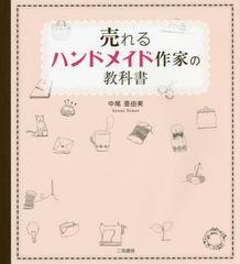 送料無料有/[書籍]/売れるハンドメイド作家の教科書/中尾亜由美/著/NEOBK-1924187