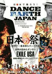送料無料有/[書籍]/日本で踊ろう! DANCE EARTH-JAPAN/宇佐美吉啓/文 藤代冥砂/写真/NEOBK-1685316