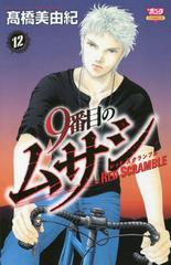 [書籍]/9番目のムサシ レッド スクランブル 12 (ボニータ・コミックス)/高橋美由紀/著/NEOBK-1746940