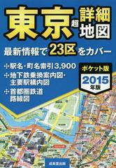 [書籍]/東京超詳細地図 2015年版 ポケット版/成美堂出版/NEOBK-1749236