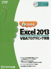 送料無料有/[書籍]/よくわかるMicrosoft Excel 2013 VBAプログラミング実践 (FOM出版のみどりの本)/富士通エフ・オー・エム株式会社/著制