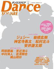 [書籍]/ダンススクエア vol.8 (HINODE MOOK 02)/日之出出版/NEOBK-1834924
