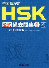 送料無料有/[書籍]/'15 中国語検定HSK公式過去問集4級/孔子学院総部国家漢弁/問題文・音声/NEOBK-1908356