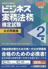 送料無料有/[書籍]/ビジネス実務法務検定試験2級公式問題集 2015年度版/東京商工会議所/編/NEOBK-1771718