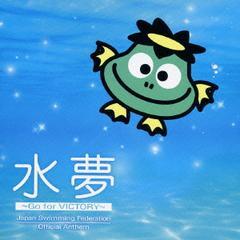 送料無料有/[CD]/KAZSIN/水夢〜Go for VICTORY〜/TOCT-26593