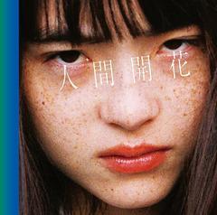 送料無料有/[CD]/RADWIMPS/人間開花 [DVD付初回限定盤]/UPCH-29241