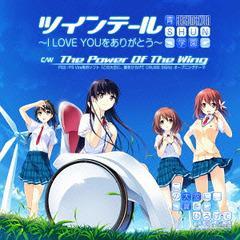 [CD]/青SHUN学園/ツインテール 〜I LOVE YOUをありがとう〜 [コラボ盤]/YZPB-5040