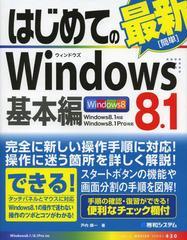 送料無料有/[書籍]/はじめてのWindows 8.1 基本編 (BASIC MASTER SERIES 430)/戸内順一/著/NEOBK-1594775