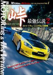送料無料有/[DVD]/BestMOTORing&HotVersion ベスト・セレクションDVD Vol.4 峠 最強伝説 2 ストリートチューニングNo.1決定戦/モーター・