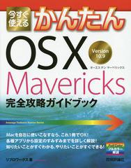 送料無料有/[書籍]/今すぐ使えるかんたんOS 10 Mavericks完全攻略ガイドブック Version 10.9 (Imasugu Tsukaeru Kantan Series)/リブロワ