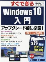 送料無料有/[書籍]/すぐできるWindoes10入門 (日経BPパソコンベストムック)/日経BP社/NEOBK-1838217