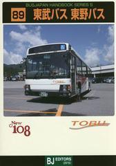 送料無料有/[書籍]/東武バス 東野バス (バスジャパンハンドブックシリーズS)/BJエディターズ/NEOBK-1852385