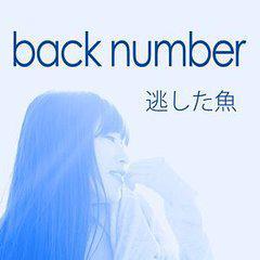 送料無料有/[CD]/back number/逃がした魚/IDSM-1