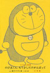 送料無料有/[書籍]/のび太くん、もう少しだけがんばって ドラえもん名言集/藤子・F・不二雄/著 幅允孝/選/NEOBK-1925258