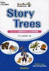送料無料有/[書籍]/Story Trees ストーリーと活動を中心にした小学校英語 STORY-BASED CURRICULUM/アレン玉井光江/著/NEOBK-1587923