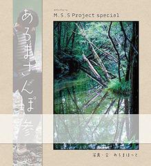 送料無料有/[書籍]/M.S.S Project special あろまさんぽ 3 (ロマンアルバム)/あろまほっと/著/NEOBK-1861259