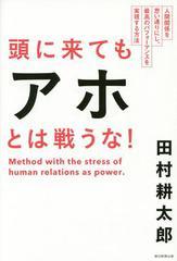 [書籍]/頭に来てもアホとは戦うな! 人間関係を思い通りにし、最高のパフォーマンスを実現する方法/田村耕太郎/著/NEOBK-1684580