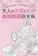 送料無料有/[書籍]/大人の恋愛と宿命最強開運BOOK 幸せを呼び込む鍵は、12星座の個性を知ること/ムーン・リー/著/NEOBK-1872100